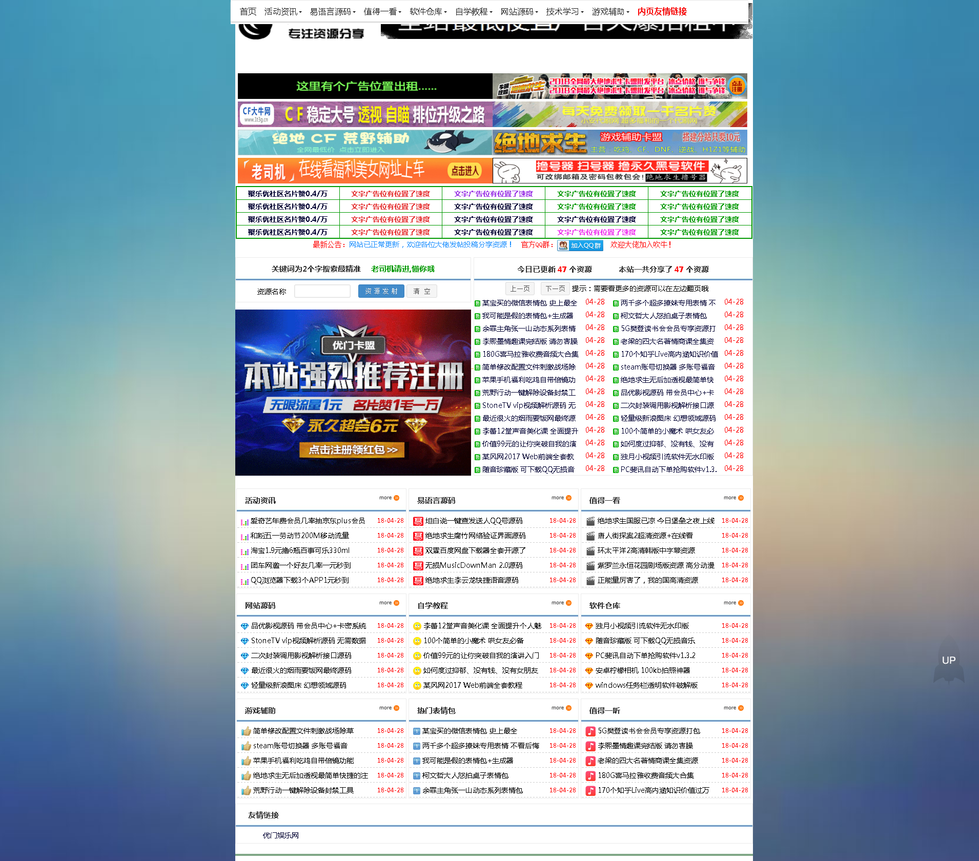 ZB博客仿小刀娱乐网自适应模板