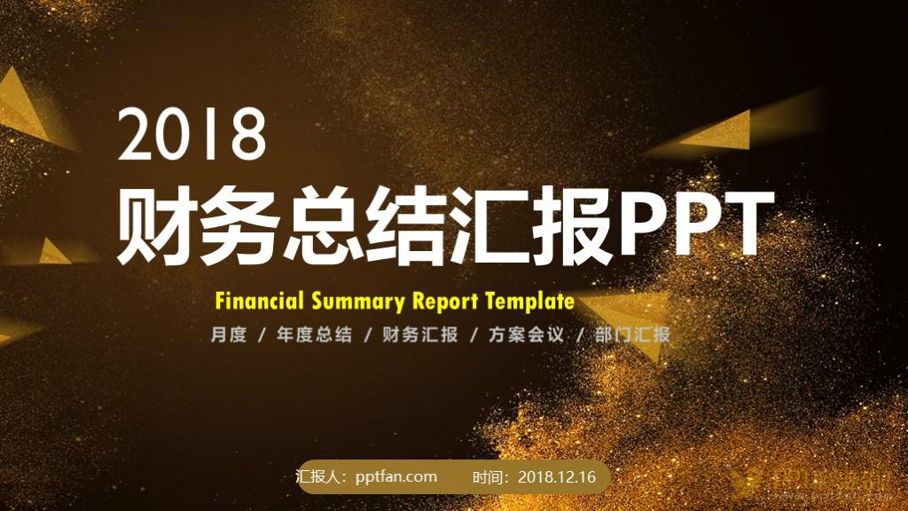 金融财务总结汇报PPT模板免费下载
