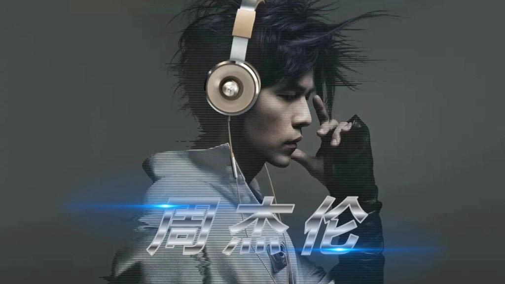 献给所有杰迷,音乐天王周杰伦(Jay Chou)全部专辑无损或320K