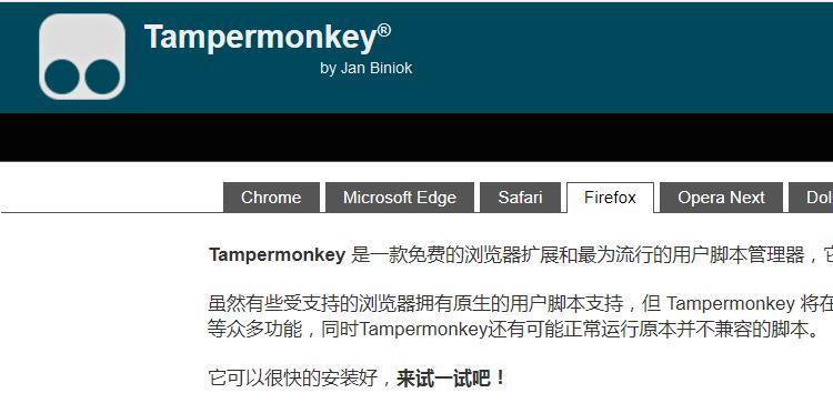 谷歌浏览器应该用这个插件tampermonkey 油猴