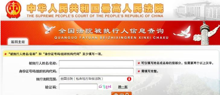 全国法院被执行人信息查询系统