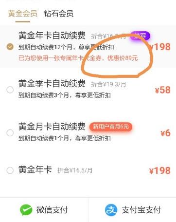 89元5折购买1年京东PLUS会员+爱奇艺VIP会员(附取消自动续费教程) - 第2张  | 爱淘数字资源馆