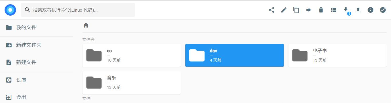 在FIleManager搭建的个人网盘里面,可以直接管理刚才搭建的Webdav文件