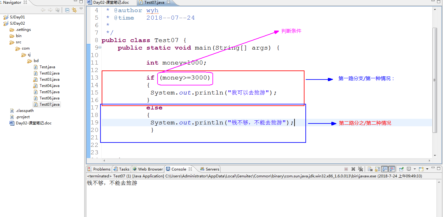 Java基本运算符算术和 if判断 for while循环