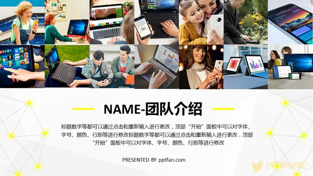 大气简约企业团队介绍PPT模板免费下载