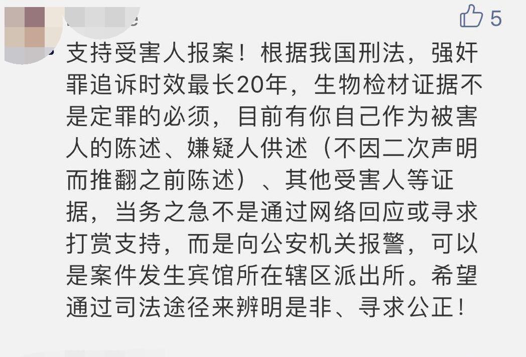 法律_支持报案原因_20180724_看图王.jpg
