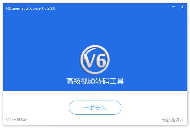 高级视频转码工具 HDcinematics Convert 汉化版(v6.2.3.0)
