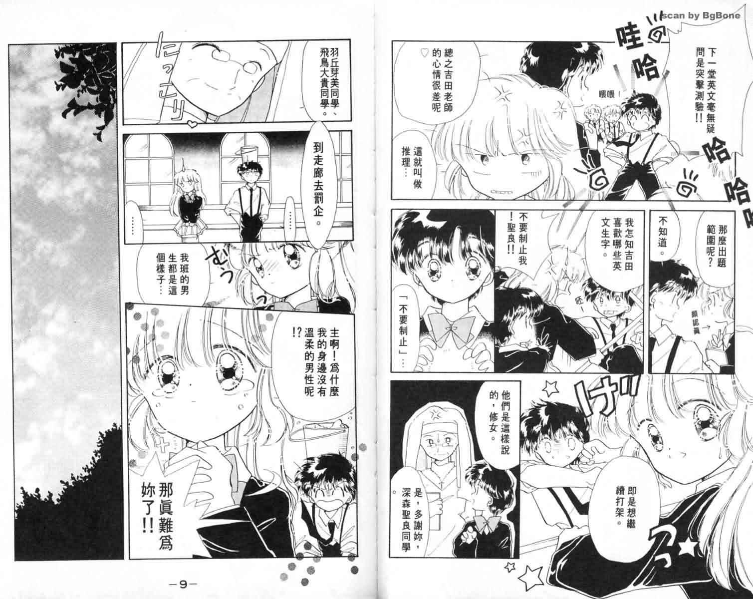 [漫画]怪盗.セイント☆テ-ル. 怪盗圣少女【1~7卷】