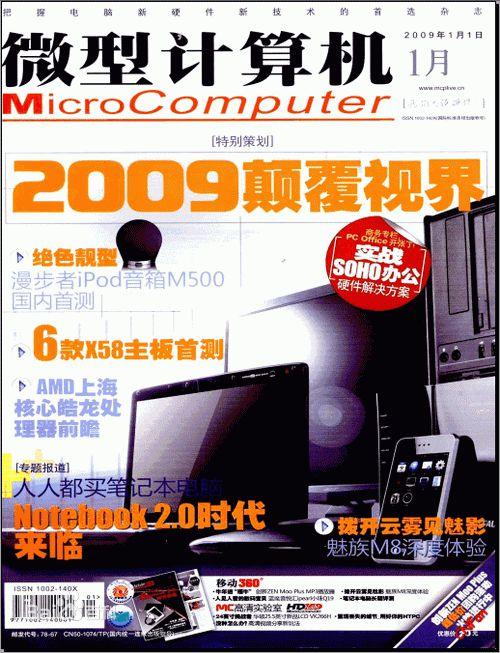 《微型计算机》pdf电子杂志下载—2018年6月上、下(2本)
