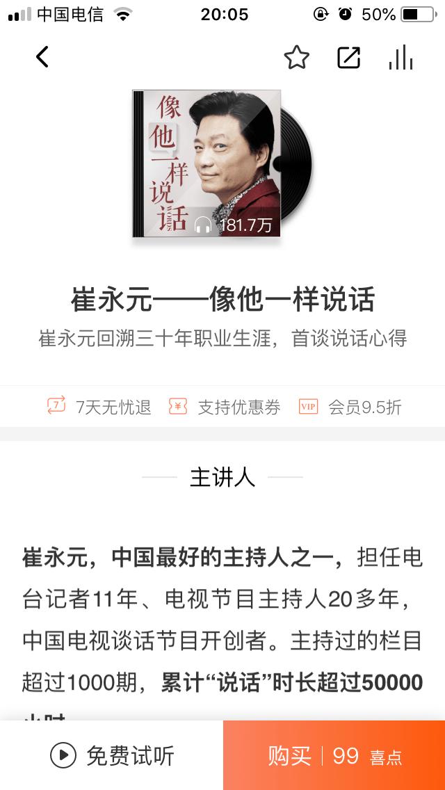 喜马拉雅 App-崔永元
