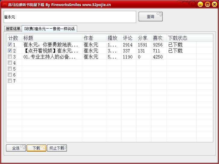 下载崔永元音频