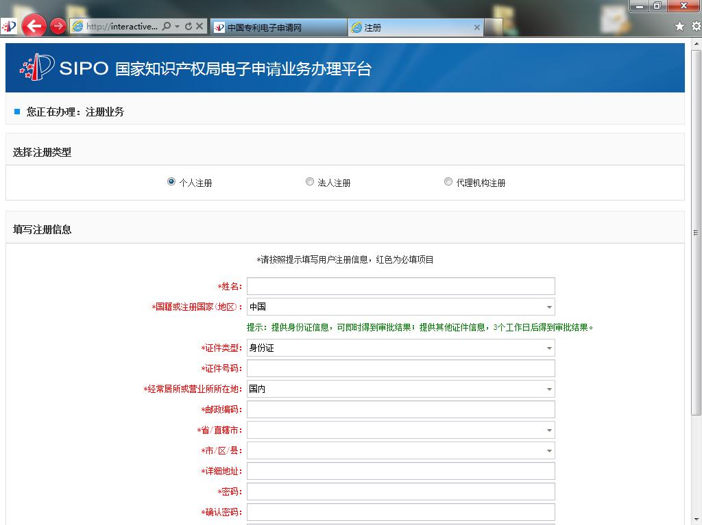 申请专利_中国专利电子申请网_注册3.png