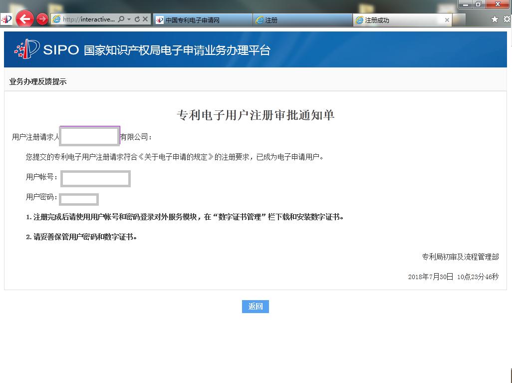 申请专利_中国专利电子申请网_注册4.png