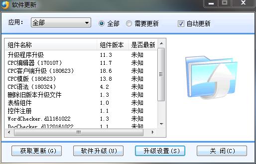 中国专利电子申请网_CPC客户端升级3.png