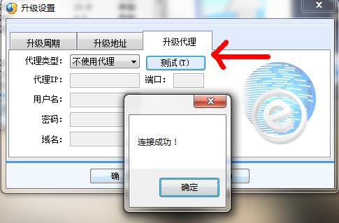 中国专利电子申请网_CPC客户端升级4.png