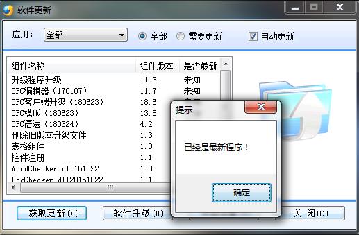 中国专利电子申请网_CPC客户端升级5.png
