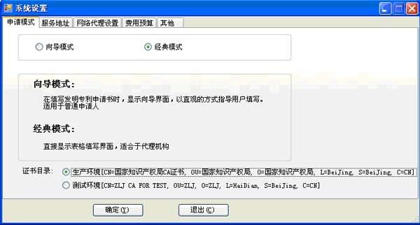 中国专利电子申请_CPC配置1.jpg