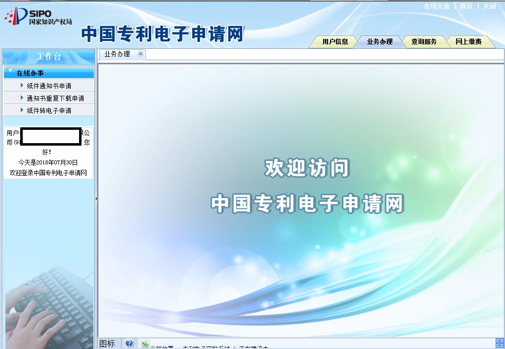 中国专利电子申请网_对外业务.png