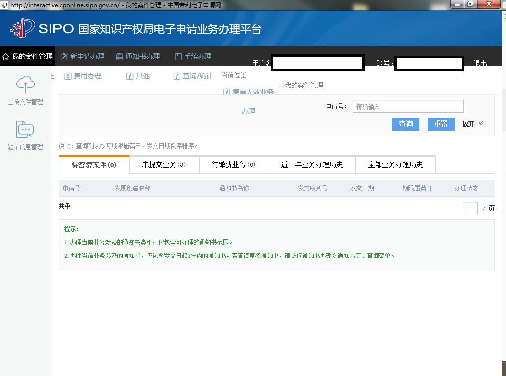 中国专利电子申请网_在线平台.png