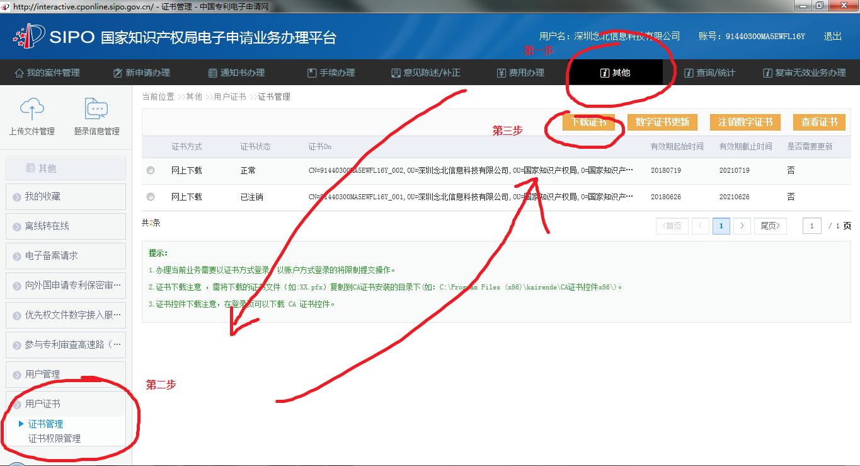 申请专利 数字证书_在线平台1.png