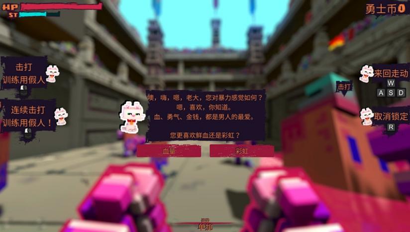 斯巴达之拳中文汉化版