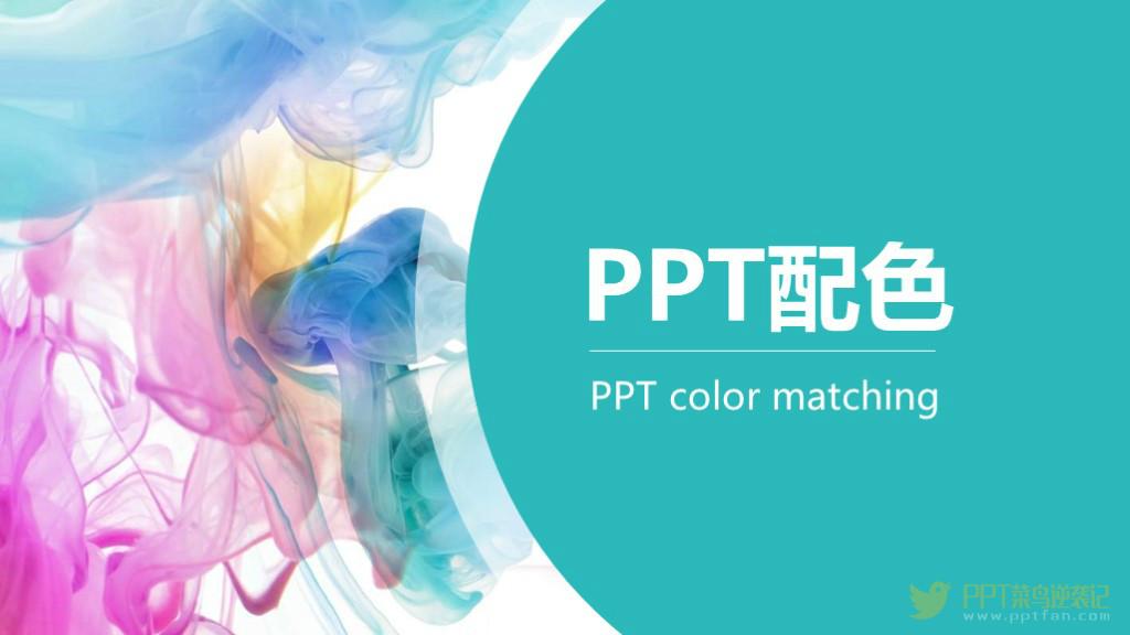 别再谈颜色变,PPT配色看这篇就够了(中篇)