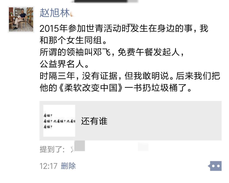 赵旭林旁证.jpg
