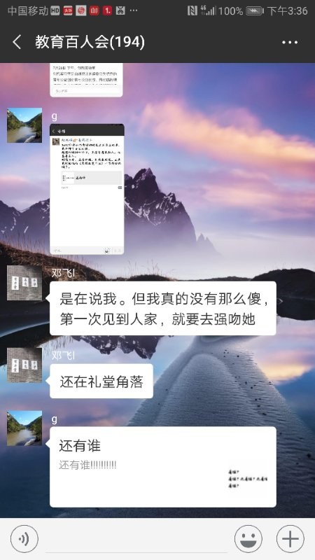 邓飞在微信群承认是自己