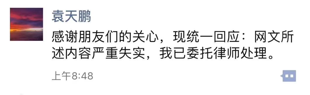 袁天鹏回应_走法律程序_201807271836.jpg