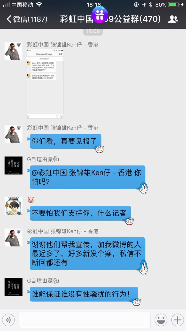 群內討論_見報2.jpg