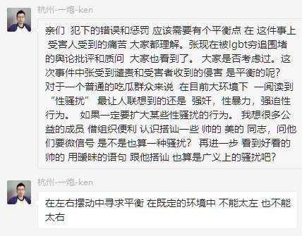 杭州一炮KEN為張辯.jpg