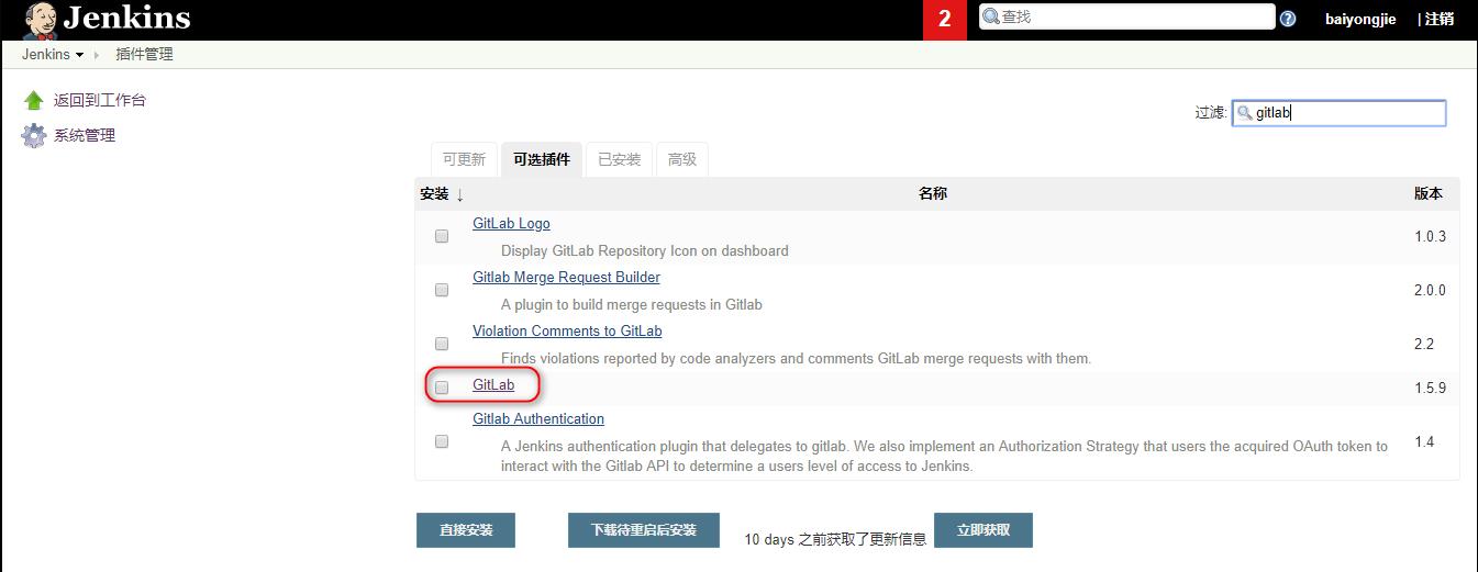 《Jenkins 整合 Gitlab》