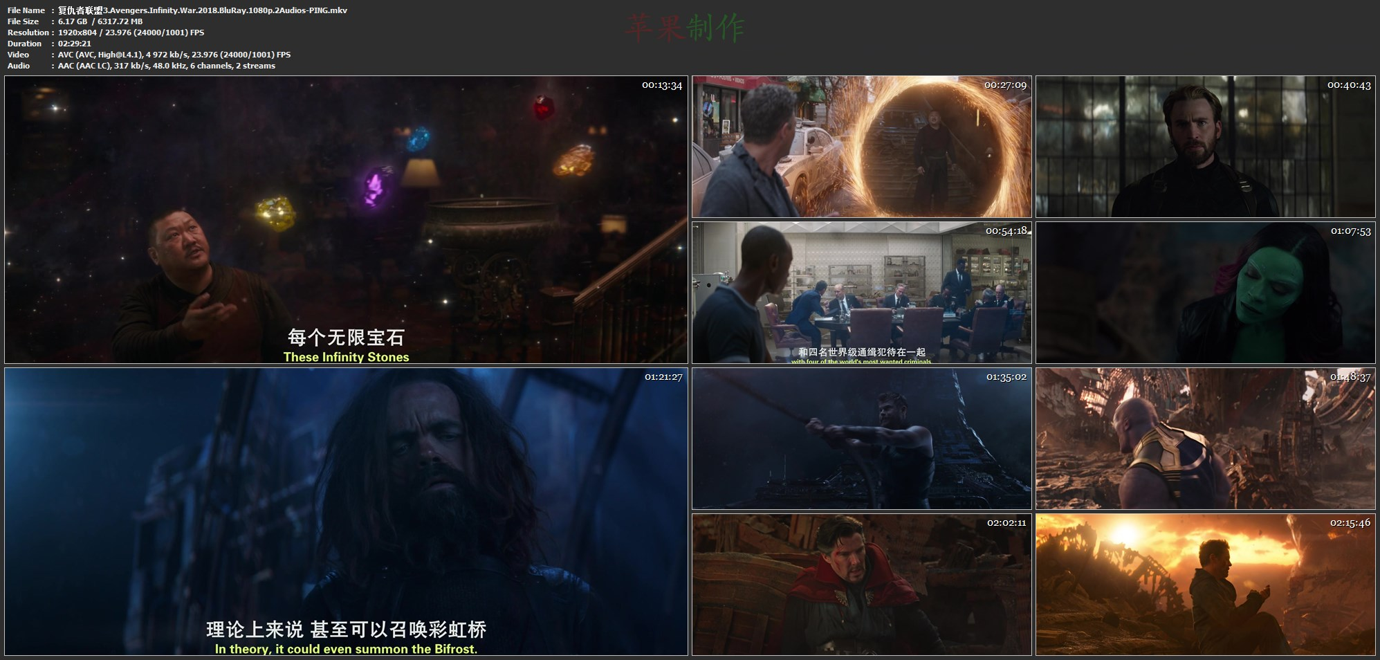 复仇者联盟3.Avengers.Infinity.War.2018.BluRay.1080p.2Audios-PING.mkv.jpg