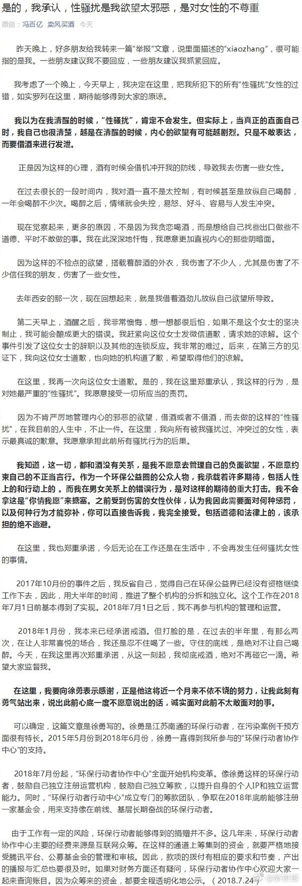 冯永锋回应2