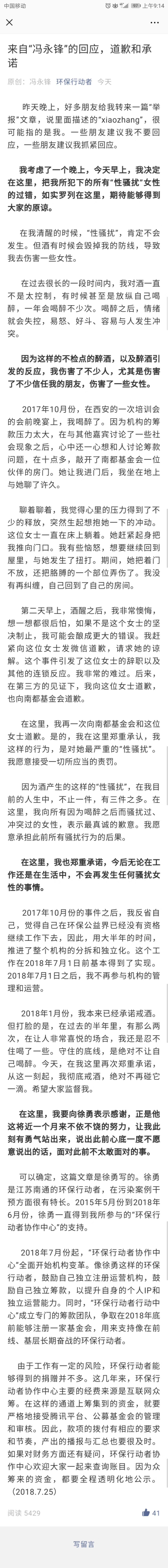冯永锋回应1.jpg