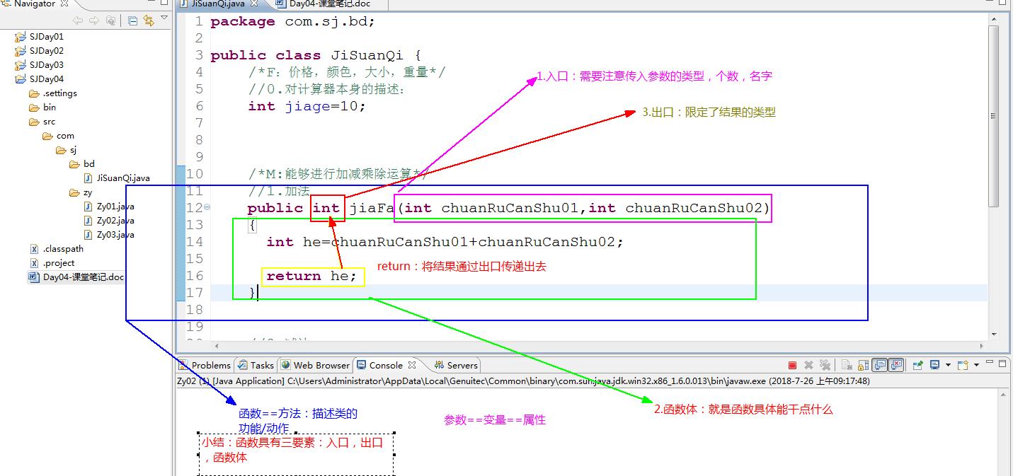 Java接口,数组的存取,复制,扩容