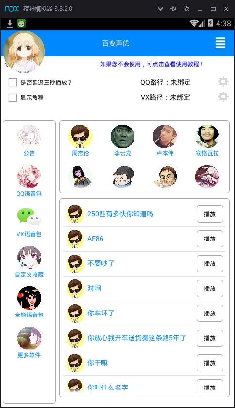 晓天百变声优QQ微信吃鸡通杀