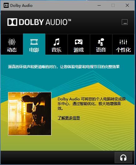 【驱动分享/PC】Dolby/杜比音效安装包——让你的音频设备达到一个新的境界!