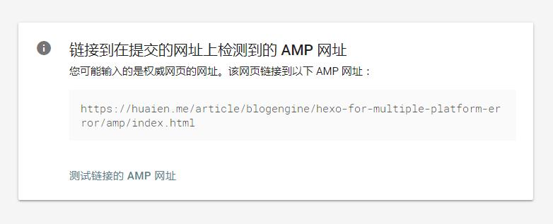 AMP的测试网站