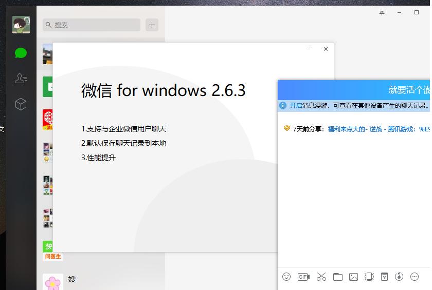 微信2.6.3.78木子李消息防撤回版V18.6.30