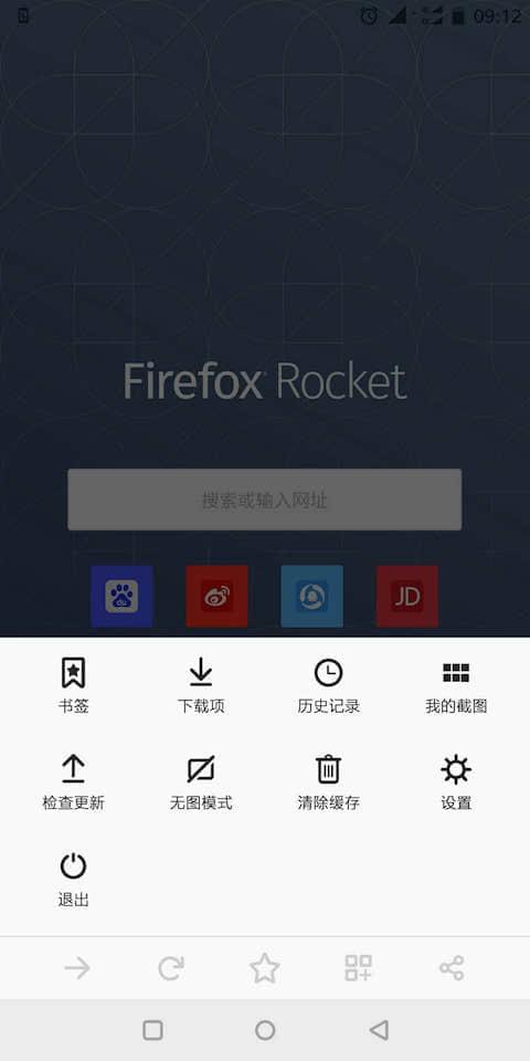 Firefox Rocket 设置页面