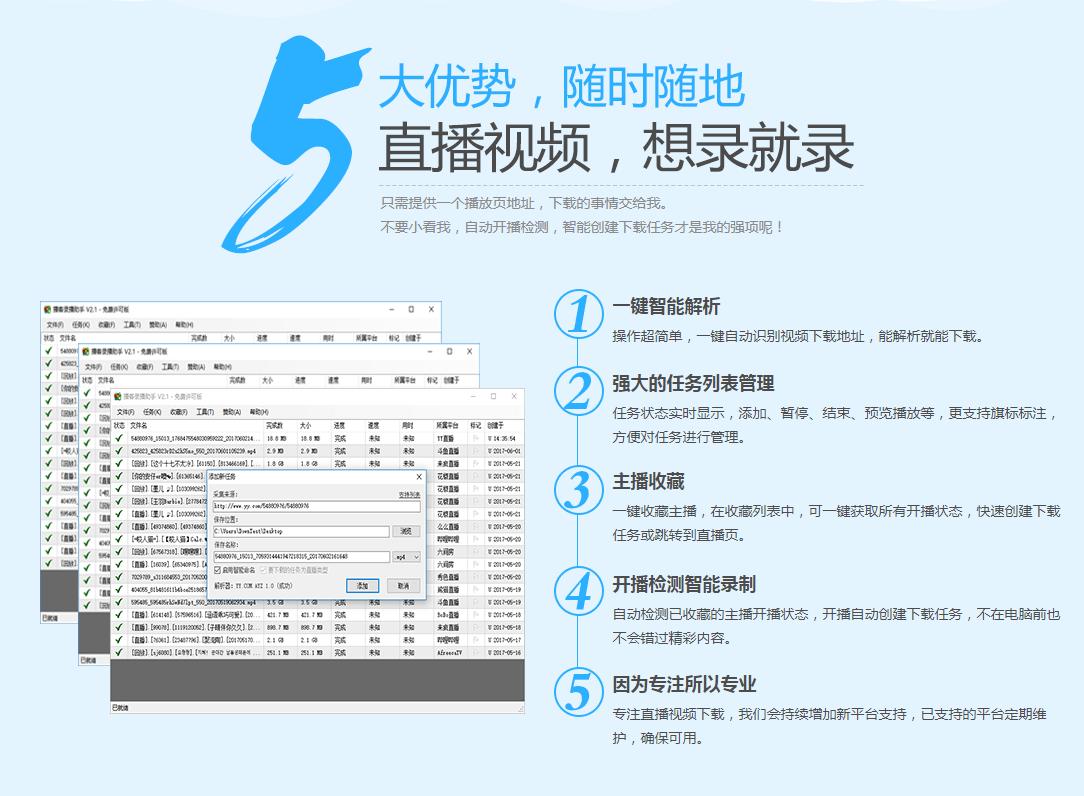 【软件推荐】播客录播助手  一款主流直播平台视频下载软件