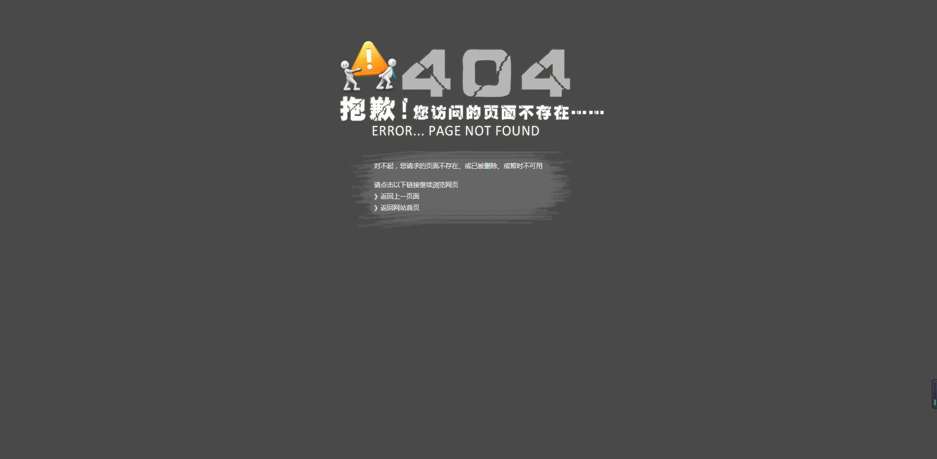 一款误页面源码