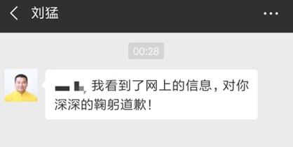 刘猛-刘丽道歉.png