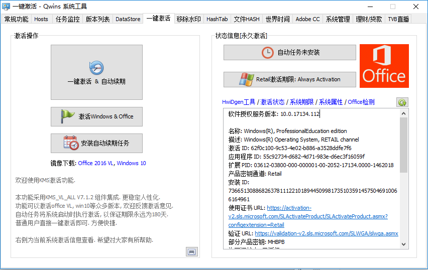 Win10小工具Qwins v1.7.0.0