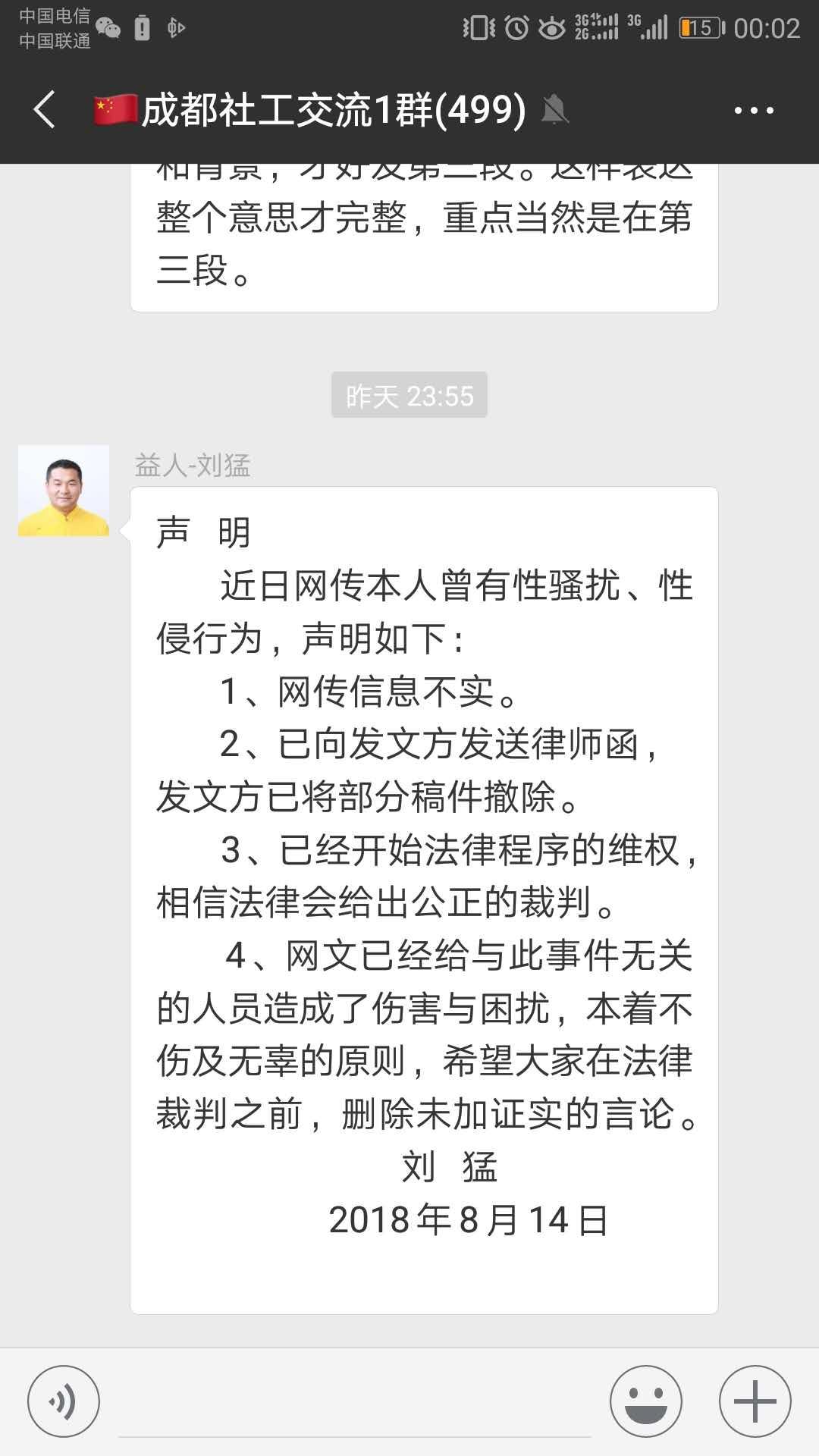 刘猛-微信群.jpg