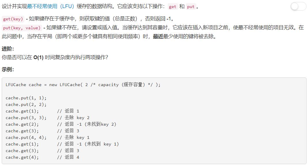 LeetCode460 LFU缓存- mathor