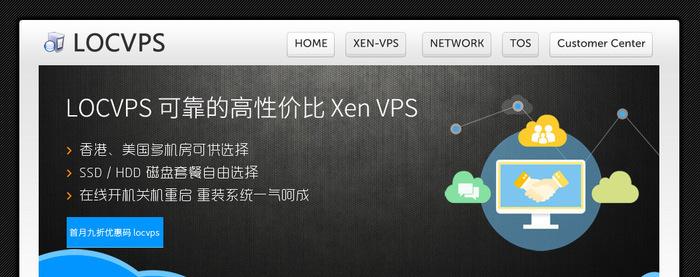 #优质主机商 LocVPS  Xen架构VPS 俄罗斯伯力VPS 36元/月 日本VPS大阪 60元/月