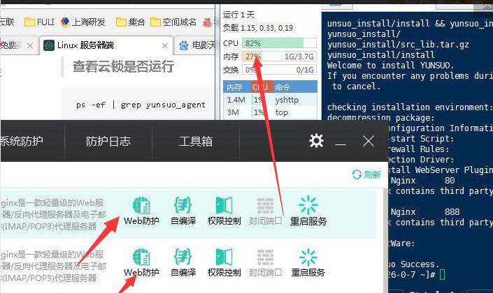 完美解决oneinstack/宝塔面板不兼容云锁+正确的自编译教程