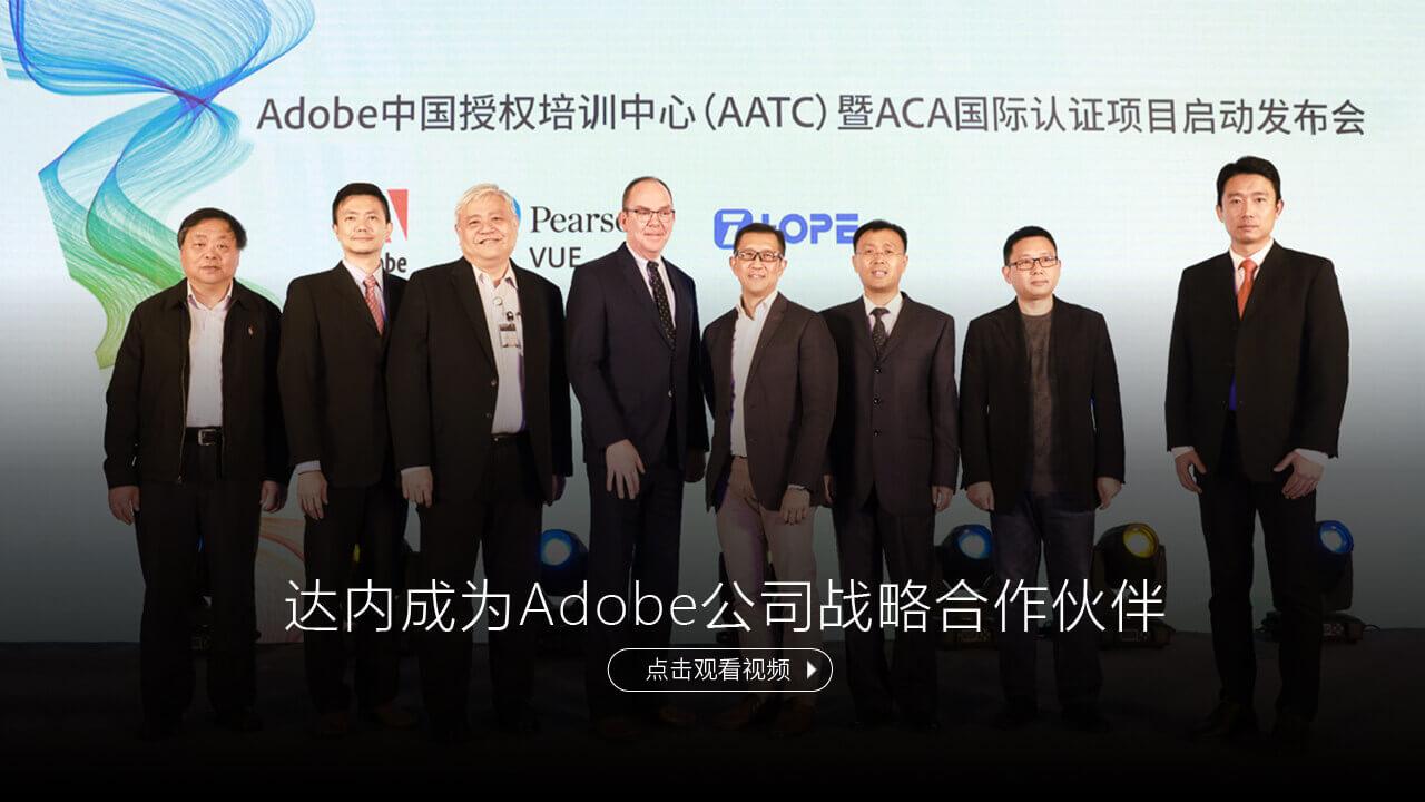 达内成为Adobe战略合作伙伴